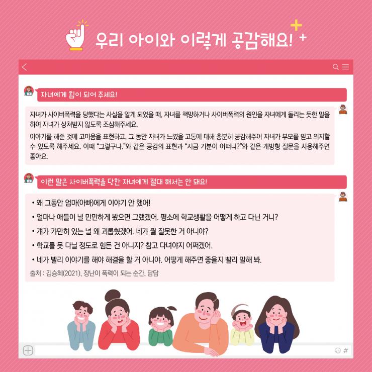 [카드뉴스형] 사이버폭력 예방대응 가이드(학부모용)_F_6
