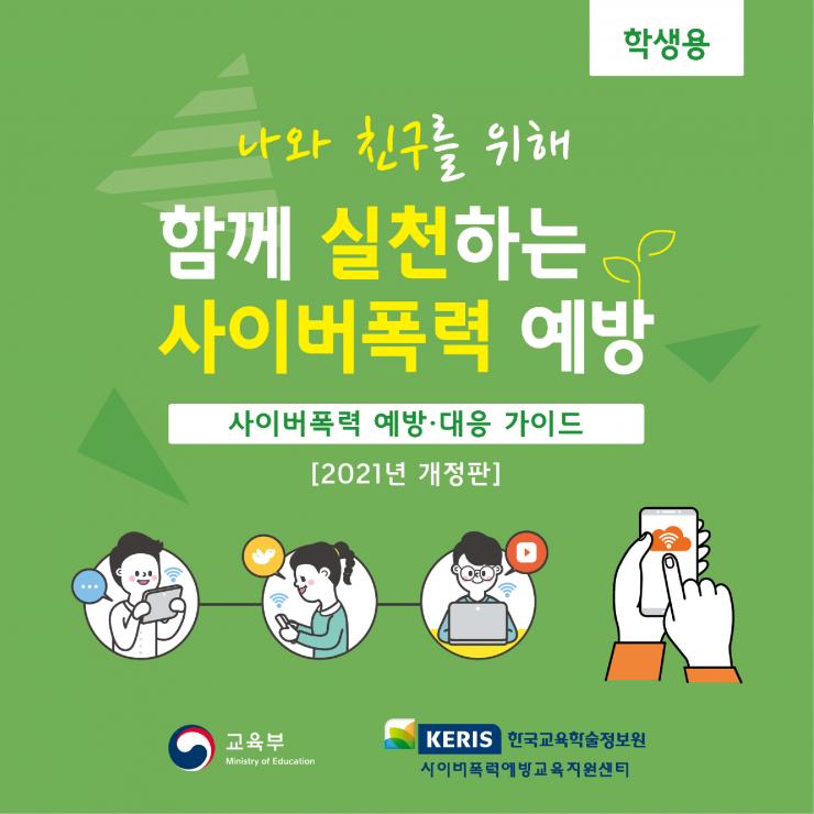 [카드뉴스형] 사이버폭력 예방대응 가이드(학생용)_F_1