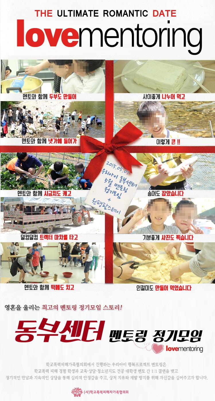 0507_동부센터-5월-정기멘토링-2