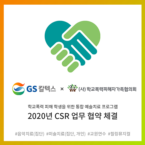 1. CSR업무협약체결(low)