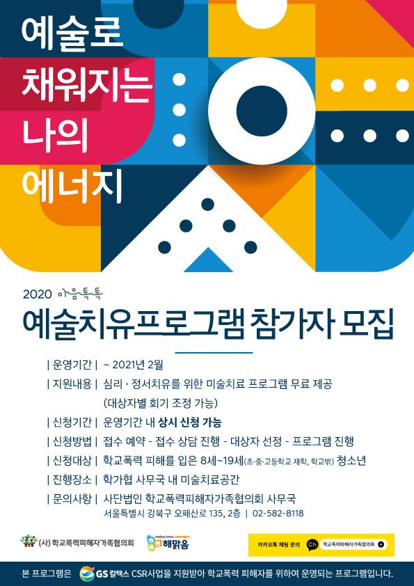 2020-마음톡톡-참가자모집-web_v3