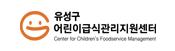 유성구 어린이급식관리지원센터